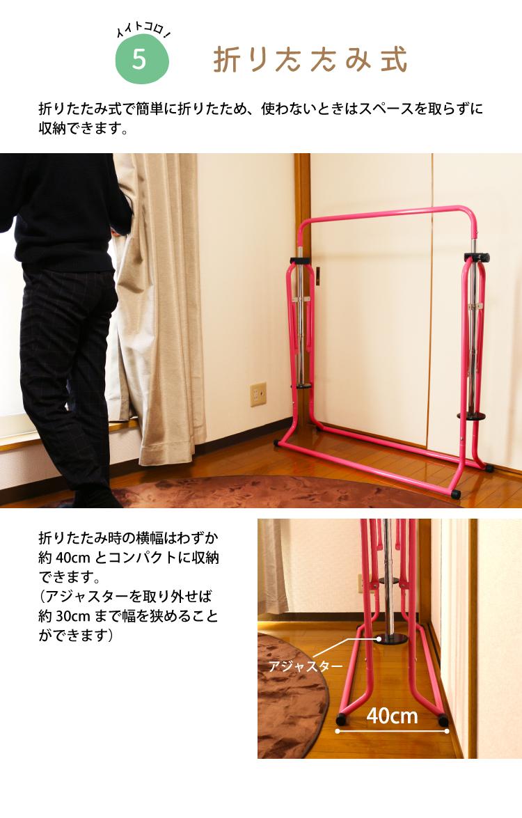 折りたたみ式鉄棒 高さ調節 4段階 耐荷重70kg 全4色 子供用 取扱説明書付き 延長保障