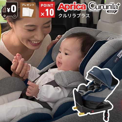 アップリカ クルリラプラス チャイルドシート isofix こだわり安全設計 快適 いつから 新生児 何歳まで 18ヶ月頃まで 回転式 イス型