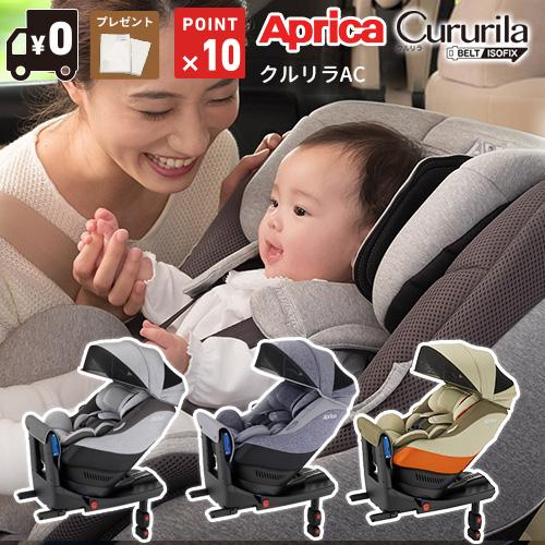 アップリカ クルリラac チャイルドシート isofix 回転式イス型 生後1か月~4歳頃まで ゆったり130度 リクライニング ひろいシート