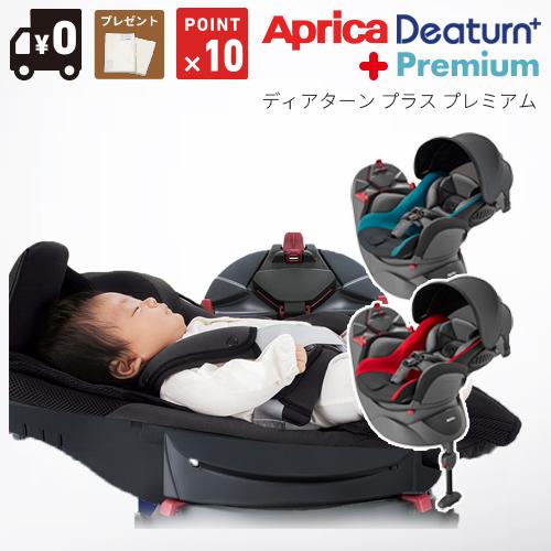 アップリカ ディアターンプラス チャイルドシート 回転式 ベッド式 後向き 前向き いつから 新生児 何歳まで 4歳頃まで フレックスシェード 紫外線対策