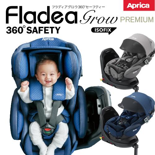 アップリカ フラディア グロウ isofix 360° セーフティー プレミアム isofix360 シリーズ 新生児 取り付け チャイルドシート 回転式 後ろ向き 前向き ベッドタイプ 新生児から 何歳まで 4歳頃 ネイビーウォーター NV 2040692 グレームーン GR 2040694 glow safety premium