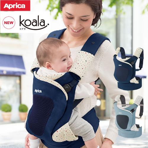 アップリカ 抱っこ紐 コアラ 花びら構造でさっと抱ける 横向き新生児OK 縦向き おんぶ 前向きの4WAY だっこ 人気 おすすめ