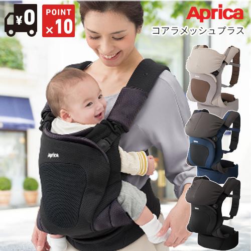 アップリカ 抱っこ紐 コアラ メッシュ プラス 横向き新生児OK 縦向き おんぶ 前向きの4WAY だっこ 人気 おすすめ