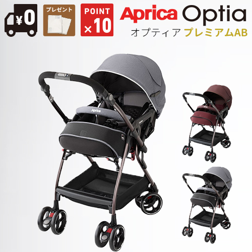 アップリカ オプティア プレミアムab ベビーカー A型 aprica 2018 新作 おすすめ optia premium 洗濯 シート 紫外線 花粉 ac 違い 成長に合わせて変化するシート