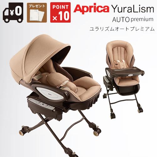 アップリカ ユラリズムオートプレミアム 電動 ハイローチェア easywash 新生児
