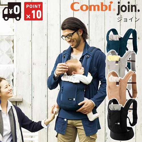 コンビ(Combi) 「ジョイン」抱っこひも 落下防止付 肩ラク設計の抱っこひも