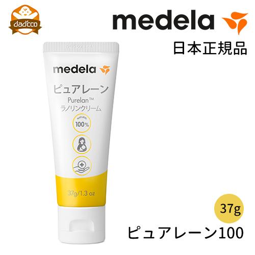 大容量のピュアレーンが日本でも正規品で発売されました メデラ ピュアレーン 37g 大容量 日本正規品 乳頭ケア クリーム 乳頭保護 乳首ケア 乳頭ケア 乳首クリーム 乳頭クリーム おっぱい 授乳 痛い