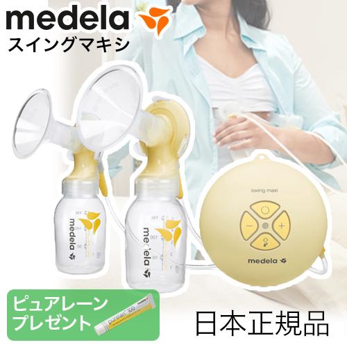 メデラ マキシ 電動 さく乳器 ダブルポンプ 日本正規品 medera 搾乳機 搾乳器 授乳 母乳