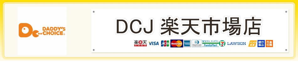 DCJ楽天市場店:無添加の紙おむつの会社です!