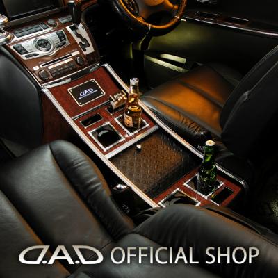 D.A.D ラグジュアリーセンターキャビネット スクエアタイプ レザーデザイン(リーフ/クロコ/ベガ/モノグラム) E51系 エルグランド (ELGRAND) 後期 2004年8月~ GARSON ギャルソン DAD