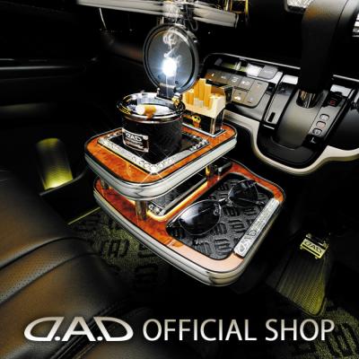 D.A.D センターテーブル スクエアタイプ トレーデザイン(リーフ/クロコ/ベガ/モノグラム) JF1/2 N-BOX / N-BOX カスタム (Custom) 2013年11月以前車専用