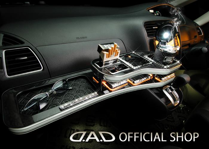 D.A.D フロントテーブル スクエアタイプ トレーデザイン(リーフ/クロコ/ベガ/モノグラム) C26系 セレナ (SERENA) GARSON ギャルソン DAD
