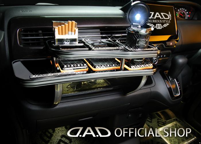 D.A.D フロントテーブル スクエアタイプ トレーデザイン(リーフ/クロコ/ベガ/モノグラム) JF3/4 N-BOX / N-BOX カスタム (Custom) GARSON ギャルソン DAD