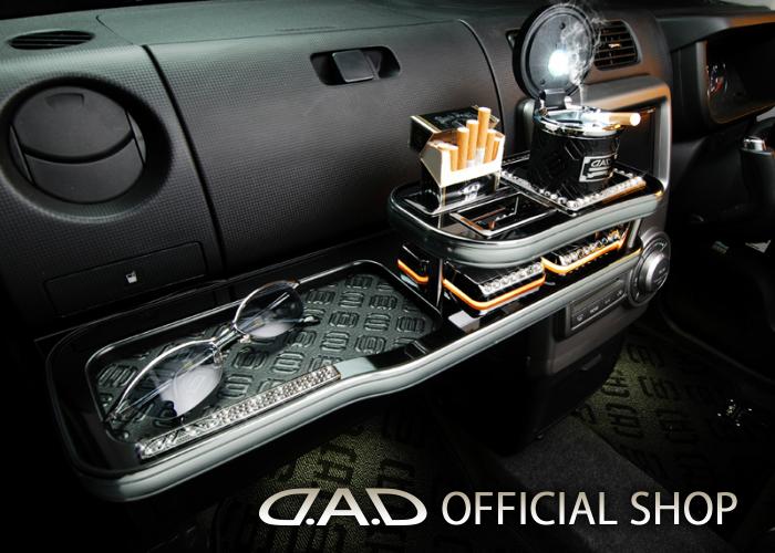 D.A.D フロントテーブル スクエアタイプ トレーデザイン(リーフ/クロコ/ベガ/モノグラム) L575/585 ムーヴコンテ (MOVE Conte ) GARSON ギャルソン DAD