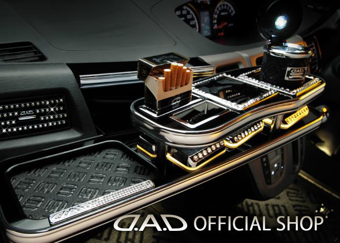 D.A.D フロントテーブル スクエアタイプ トレーデザイン(リーフ/クロコ/ベガ/モノグラム) LA100/110 ムーヴ (MOVE) / ムーヴ カスタム (MOVE CUSTOM) 前期 GARSON ギャルソン DAD