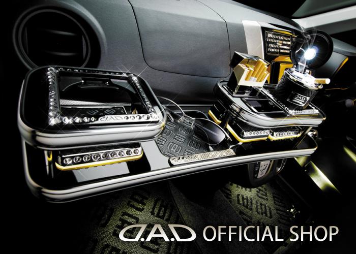 D.A.D フロントテーブル スクエアタイプ トレーデザイン(リーフ/クロコ/ベガ/モノグラム) LA100/110 ムーヴ (MOVE) / ムーヴ カスタム (MOVE CUSTOM) 後期 GARSON ギャルソン DAD