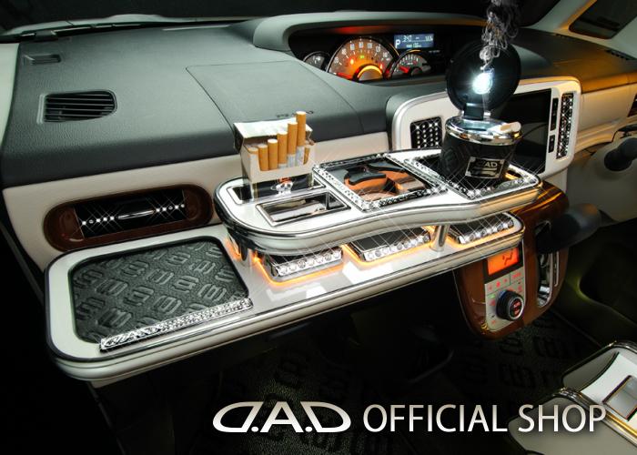 D.A.D フロントテーブル スクエアタイプ トレーデザイン(リーフ/クロコ/ベガ/モノグラム) LA800/810 ムーヴ キャンバス (MOVE CANBUS) GARSON ギャルソン DAD