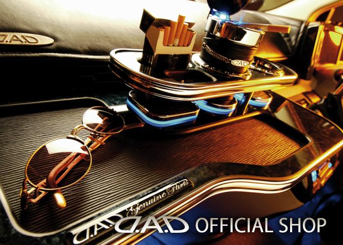D.A.D フロントテーブル スクエアタイプ トレーデザイン(リーフ/クロコ/ベガ/モノグラム) E51系 エルグランド (ELGRAND) 前期 ~2004年8月 GARSON ギャルソン DAD