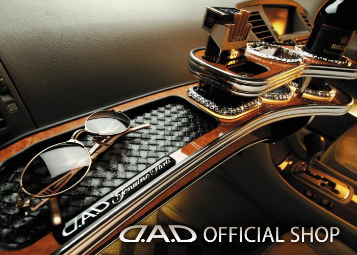 D.A.D フロントテーブル スクエアタイプ ディルス (DILUS) F50系 シーマ (CIMA) GARSON ギャルソン DAD