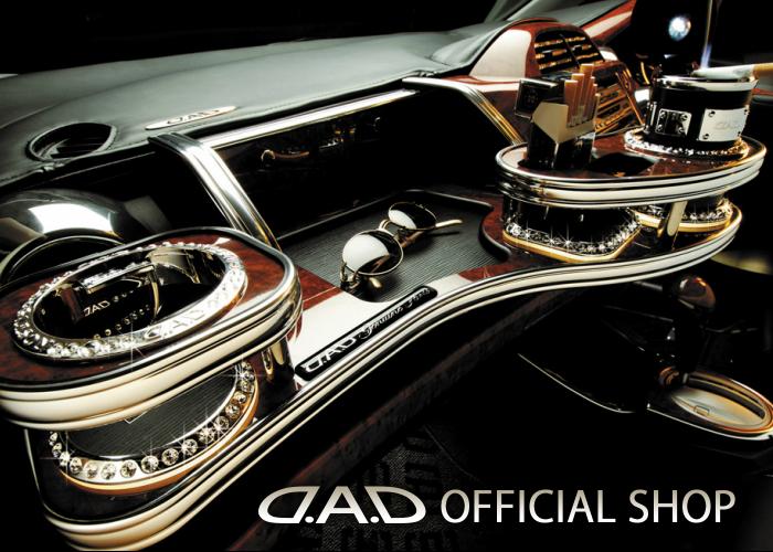D.A.D フロントテーブル スクエアタイプ トレーデザイン(リーフ/クロコ/ベガ/モノグラム) GE6/9 フィット (FIT) GARSON ギャルソン DAD