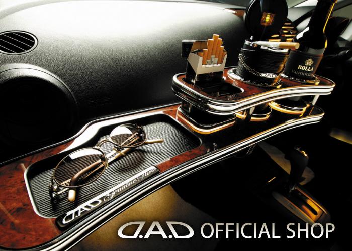 D.A.D フロントテーブル スクエアタイプ トレーデザイン(リーフ/クロコ/ベガ/モノグラム) GJ1/2 エアウェイブ (AIRWAVE) GARSON ギャルソン DAD