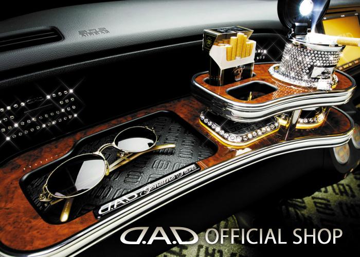 D.A.D フロントテーブル スクエアタイプ トレーデザイン(リーフ/クロコ/ベガ/モノグラム) JC1/2 ライフ (Life) GARSON ギャルソン DAD