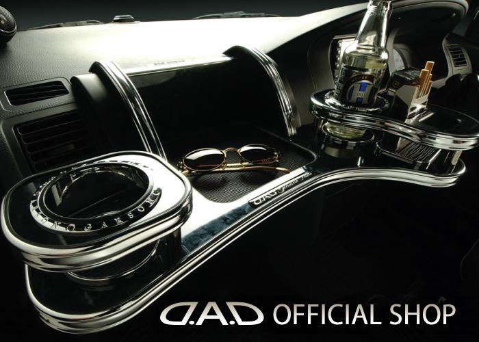 D.A.D フロントテーブル スクエアタイプ ディルス (DILUS) L150/160系 ムーヴ (MOVE) / ムーヴ カスタム (MOVE CUSTOM) GARSON ギャルソン DAD