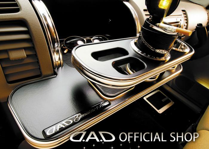 D.A.D フロントテーブル スクエアタイプ トレーデザイン(リーフ/クロコ/ベガ/モノグラム) L350/360 タント (Tanto) / タントカスタム (Tanto CUSTOM) GARSON ギャルソン DAD