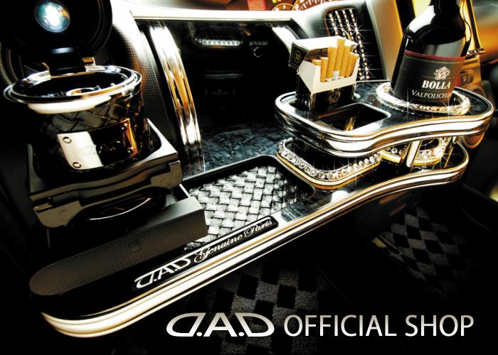 D.A.D フロントテーブル スクエアタイプ トレーデザイン(リーフ/クロコ/ベガ/モノグラム) L375/385 タント (TANTO) / タントカスタム (TANTO CUSTOM) GARSON ギャルソン DAD