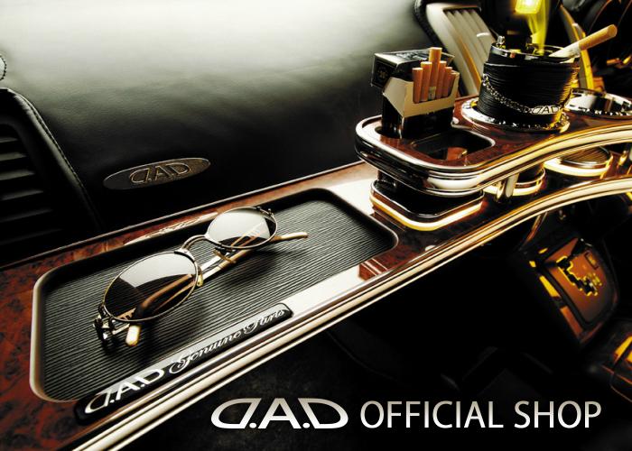 D.A.D フロントテーブル スクエアタイプ トレーデザイン(リーフ/クロコ/ベガ/モノグラム) A/MCU30系 ハリアー (HARRIER) GARSON ギャルソン DAD