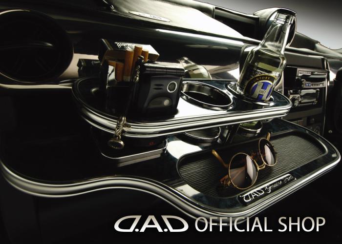 D.A.D フロントテーブル スクエアタイプ トレーデザイン(リーフ/クロコ/ベガ/モノグラム) NCP30系 bB GARSON ギャルソン DAD