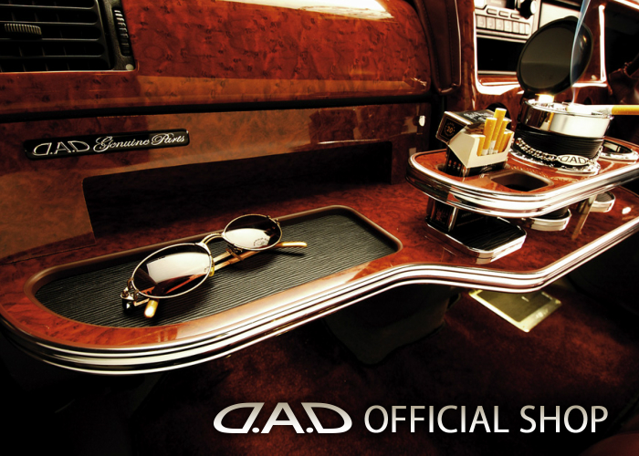 D.A.D フロントテーブル スクエアタイプ トレーデザイン(リーフ/クロコ/ベガ/モノグラム) RF1/2 ステップワゴン (STEP WGN) ・ RH1/2 S-MX 共通 GARSON ギャルソン DAD