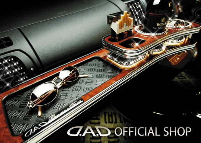 D.A.D フロントテーブル スクエアタイプ トレーデザイン(リーフ/クロコ/ベガ/モノグラム) RK1/7 ステップワゴン (STEP WGN) / スパーダ (SPADA) GARSON ギャルソン DAD