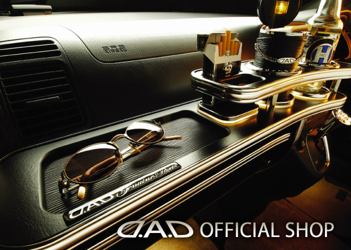 D.A.D フロントテーブル スクエアタイプ トレーデザイン(リーフ/クロコ/ベガ/モノグラム) RN1/5 ストリーム (STREAM) GARSON ギャルソン DAD