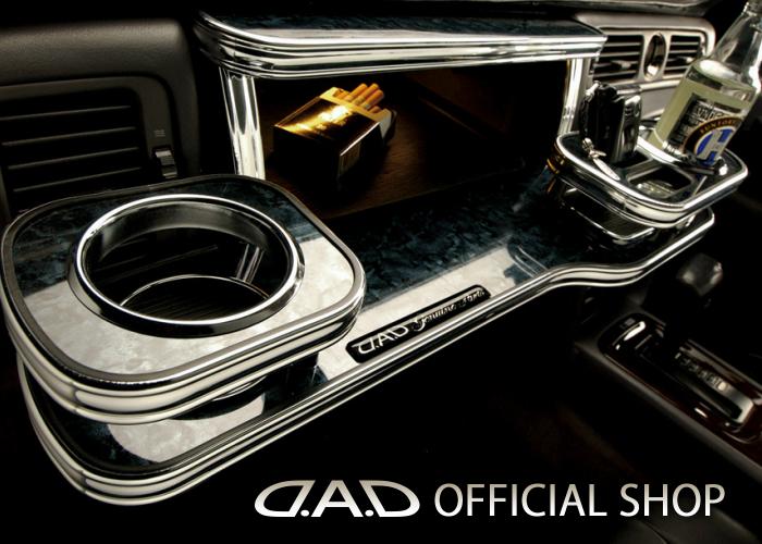 D.A.D フロントテーブル スクエアタイプ ディルス (DILUS) Y32系 シーマ (Cima) GARSON ギャルソン DAD