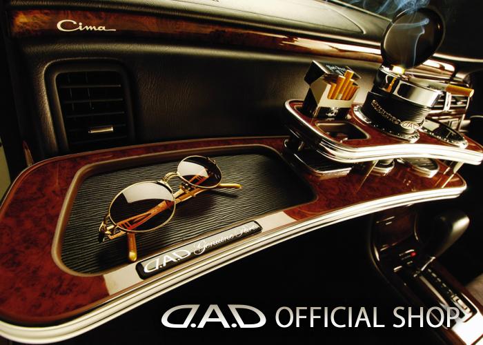 D.A.D フロントテーブル スクエアタイプ トレーデザイン(リーフ/クロコ/ベガ/モノグラム) Y33系 シーマ (Cima) GARSON ギャルソン DAD