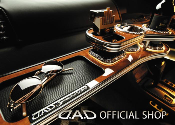 D.A.D フロントテーブル スクエアタイプ トレーデザイン(リーフ/クロコ/ベガ/モノグラム) Y34系 セドリック (CEDRIC) / グロリア (GLORIA) セドグロ GARSON ギャルソン DAD