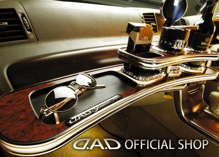 D.A.D フロントテーブル スクエアタイプ トレーデザイン(リーフ/クロコ/ベガ/モノグラム) Y50系 フーガ (FUGA) GARSON ギャルソン DAD