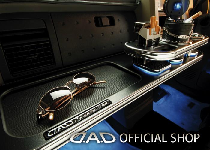 D.A.D フロントテーブル スクエアタイプ トレーデザイン(リーフ/クロコ/ベガ/モノグラム) Z11系 キューブ (CUBE) GARSON ギャルソン DAD