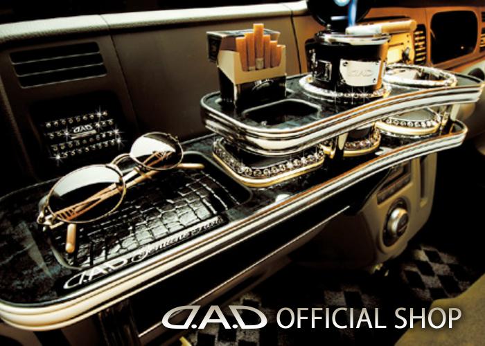 D.A.D フロントテーブル スクエアタイプ ディルス (DILUS) S3*1系 アトレー (ATRAI) GARSON ギャルソン DAD