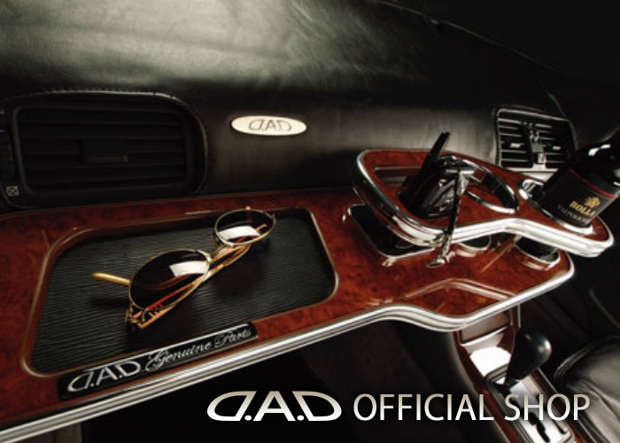 D.A.D フロントテーブル スクエアタイプ トレーデザイン(リーフ/クロコ/ベガ/モノグラム) UCF2*系 セルシオ (CELSIOR) GARSON ギャルソン DAD