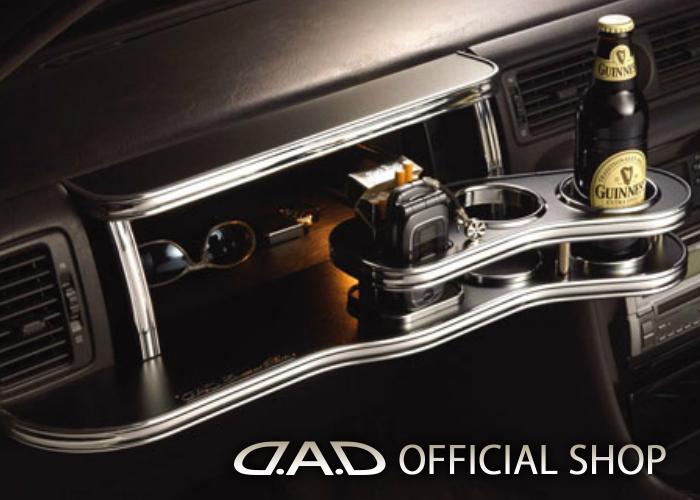 D.A.D フロントテーブル スクエアタイプ ディルス (DILUS) Y32系 セドリック (CEDRIC) / グロリア (GLORIA) セドグロ GARSON ギャルソン DAD
