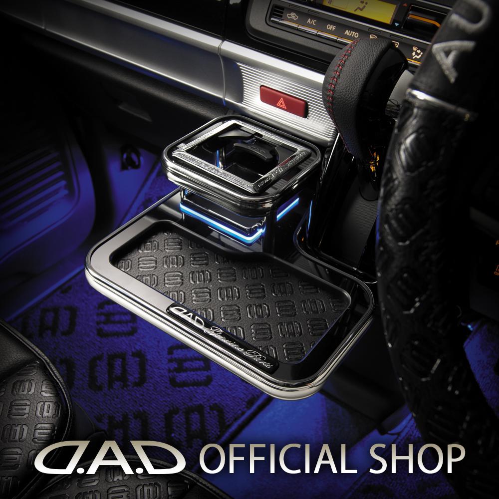 D.A.D センターテーブル スクエアタイプ トレーデザイン(リーフ/クロコ/ベガ/モノグラム) MK53S スペーシア / スペーシアカスタム / スペーシアギア GARSON ギャルソン DAD