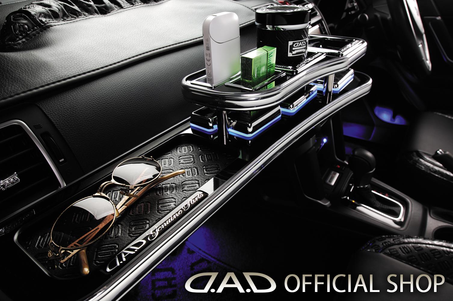 D.A.D フロントテーブル スクエアタイプ トレーデザイン(リーフ/クロコ/ベガ/モノグラム) SJ5/SJG フォレスター (FORESTER) GARSON ギャルソン DAD