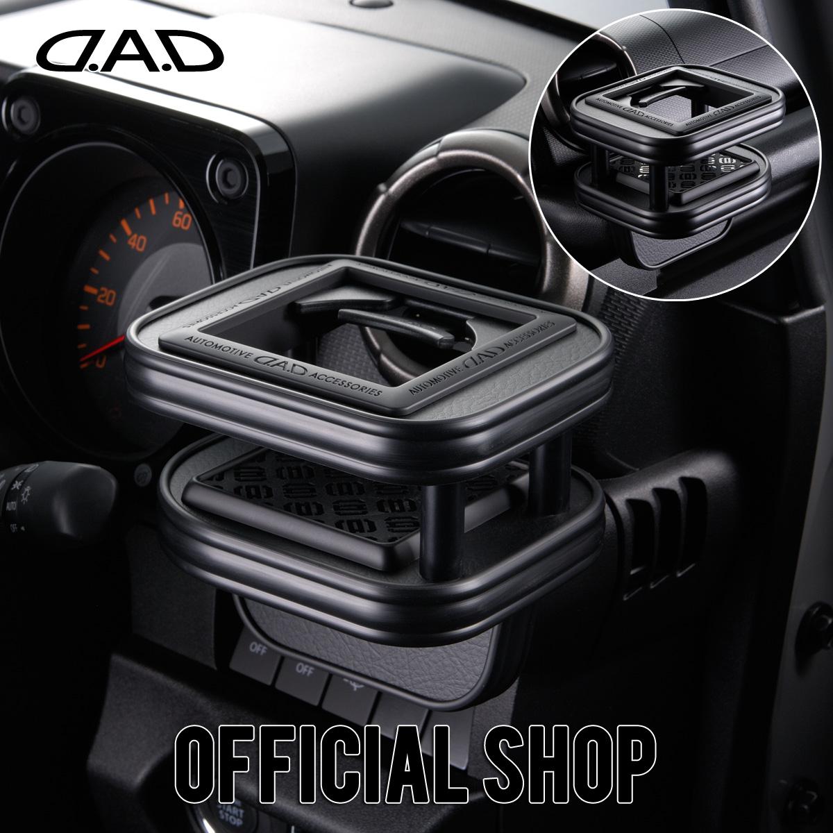 DAD ギャルソン D.A.D フロントドリンクホルダー for JB64 ジムニー / JB74 シエラ専用 運転席側用 / 助手席側用 [DV541/DV542] GARSON