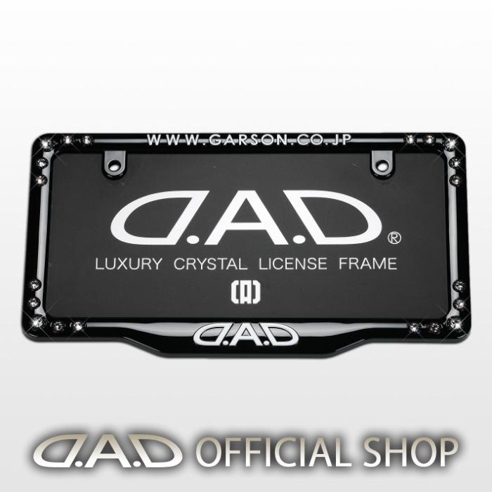D.A.D クリスタルライセンスフレーム フロントモデル ブラック/クリスタル ナンバー 枠 4560318721173 GARSON ギャルソン DAD SB037-01
