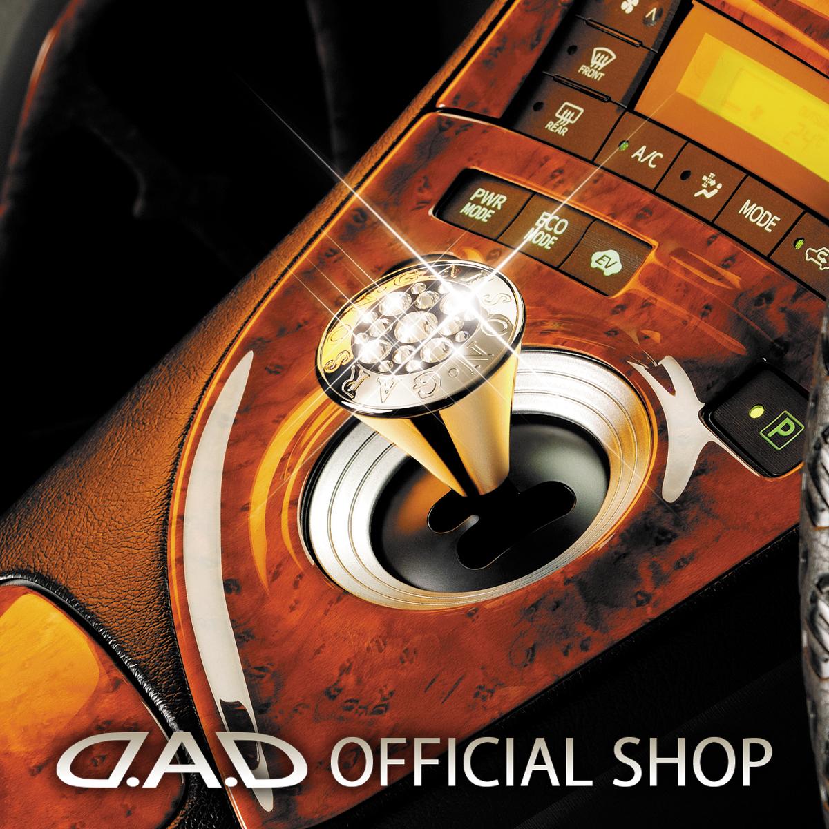 DAD ギャルソン D.A.D オートモーティブ シフトノブシフトノブシリーズ for ハイブリッド 【SA927/SB081】GARSON SWAROVSKI スワロフスキー