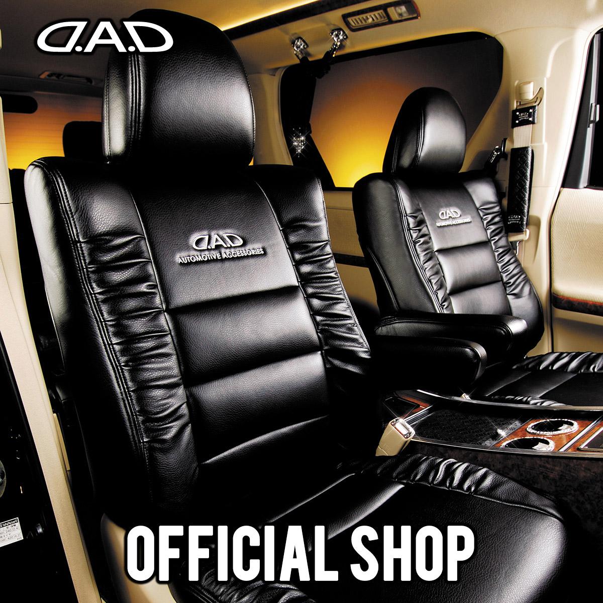 お手頃価格 575/585系 ピクシススペース DAD ギャルソン D.A.D ラグジュアリー サイドギャザーシートカバー カラーオールVブラック 1台分 GARSON, サカキウッド c24b1c79