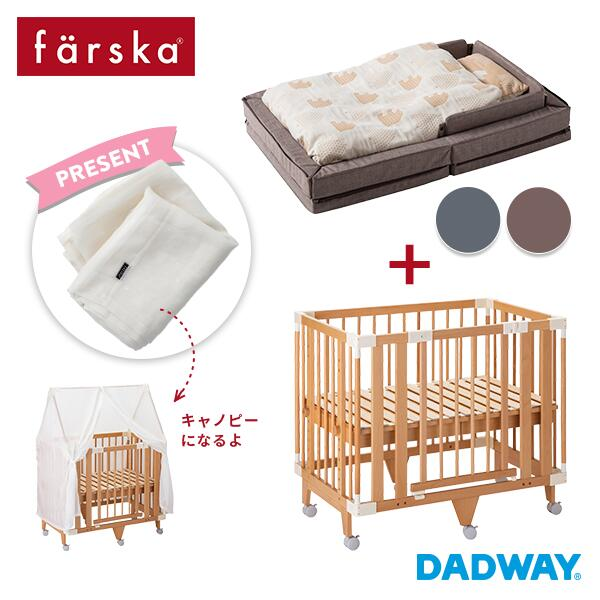 farska ファルスカ 出産準備 ベビーベッド セット (SG) | ベッドサイド ベッド クリエイティブコット コンパクトベッド マルチネット ハイタイプ 添い寝 ベッド サークル 赤ちゃん ベビー おしゃれ 木製