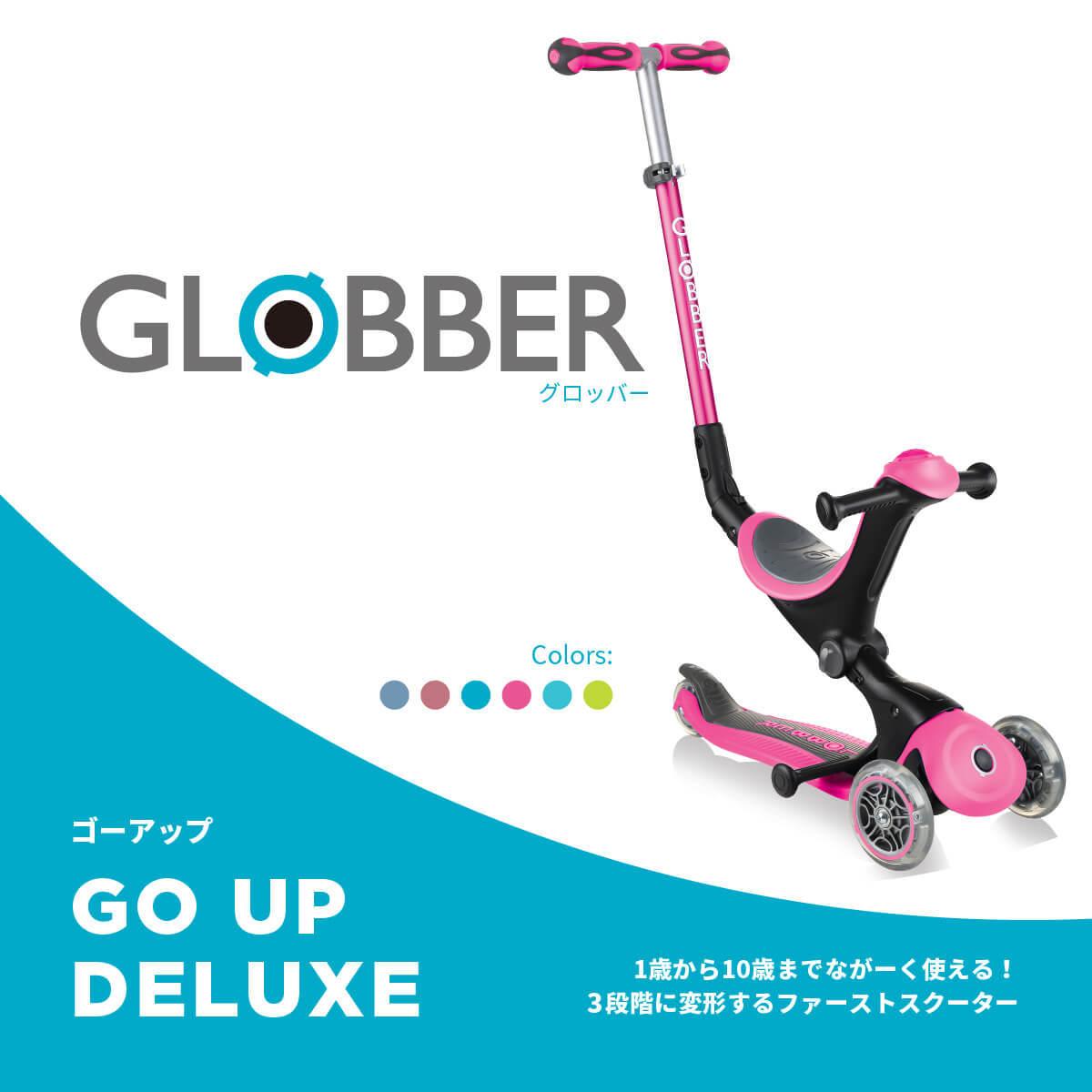 GLOBBER グロッバー ゴーアップ | キックボード 3輪 キッズ キックスクーター 乗用玩具 外 三輪車 男の子 女の子 おしゃれ かわいい ギフト 誕生日